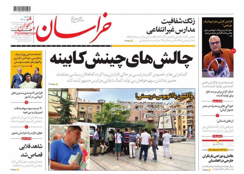 عناوین اخبار روزنامه خراسان در روز دوشنبه ۱۴ تیر