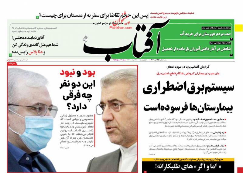 عناوین اخبار روزنامه آفتاب یزد در روز سهشنبه ۱۵ تیر
