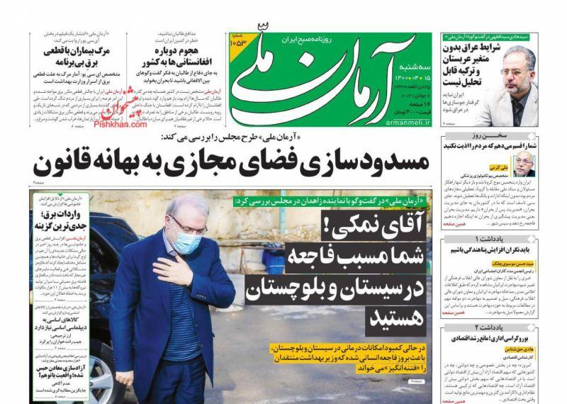 عناوین اخبار روزنامه آرمان ملی در روز سهشنبه ۱۵ تیر