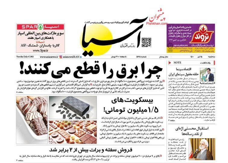 عناوین اخبار روزنامه آسیا در روز سهشنبه ۱۵ تیر