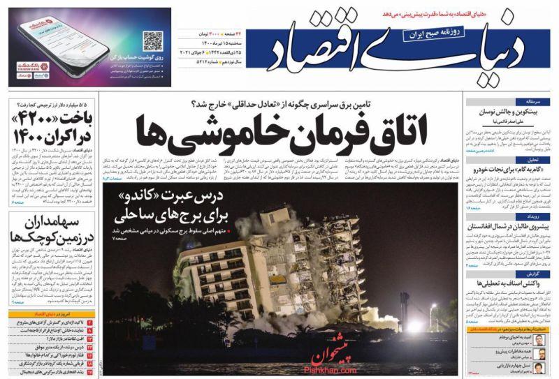 عناوین اخبار روزنامه دنیای اقتصاد در روز سهشنبه ۱۵ تیر