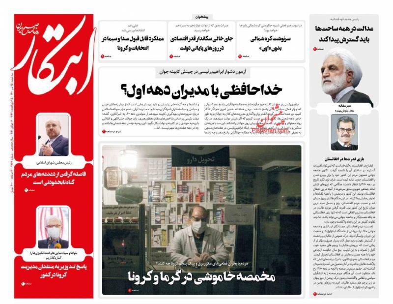 عناوین اخبار روزنامه ابتکار در روز سهشنبه ۱۵ تیر