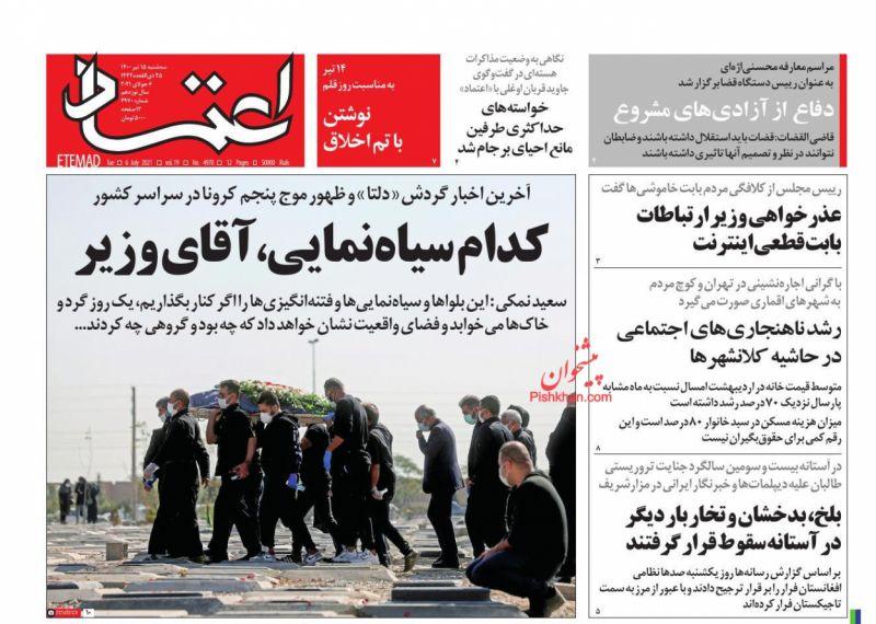 عناوین اخبار روزنامه اعتماد در روز سهشنبه ۱۵ تیر