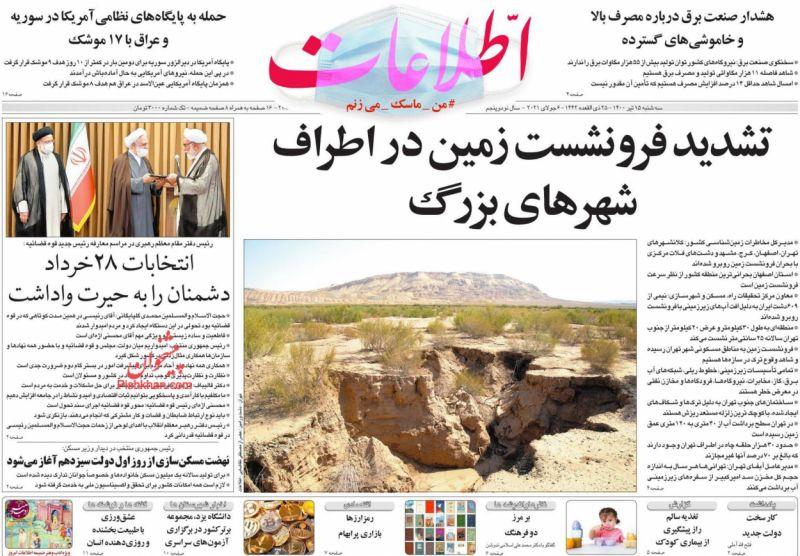 عناوین اخبار روزنامه اطلاعات در روز سهشنبه ۱۵ تیر