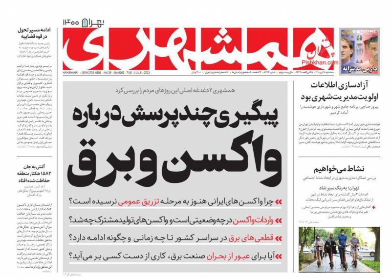 عناوین اخبار روزنامه همشهری در روز سهشنبه ۱۵ تیر