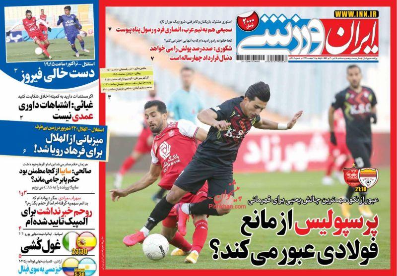 عناوین اخبار روزنامه ایران ورزشی در روز سهشنبه ۱۵ تیر