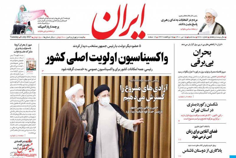 عناوین اخبار روزنامه ایران در روز سهشنبه ۱۵ تیر