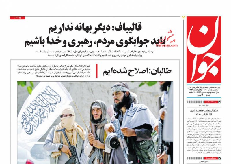 عناوین اخبار روزنامه جوان در روز سهشنبه ۱۵ تیر