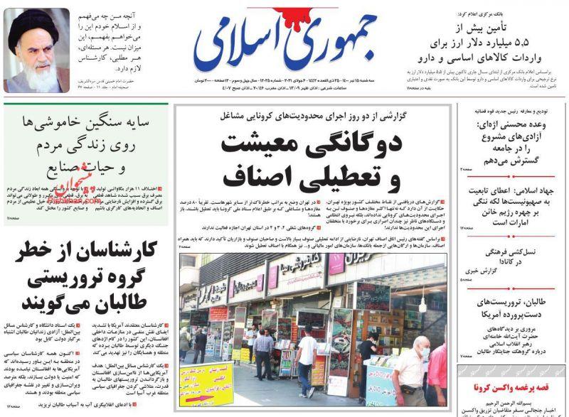 عناوین اخبار روزنامه جمهوری اسلامی در روز سهشنبه ۱۵ تیر