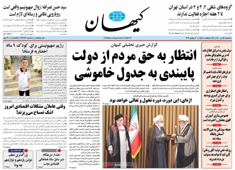عناوین اخبار روزنامه کيهان در روز سهشنبه ۱۵ تیر