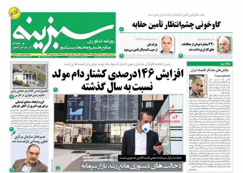 عناوین اخبار روزنامه سبزینه در روز سهشنبه ۱۵ تیر
