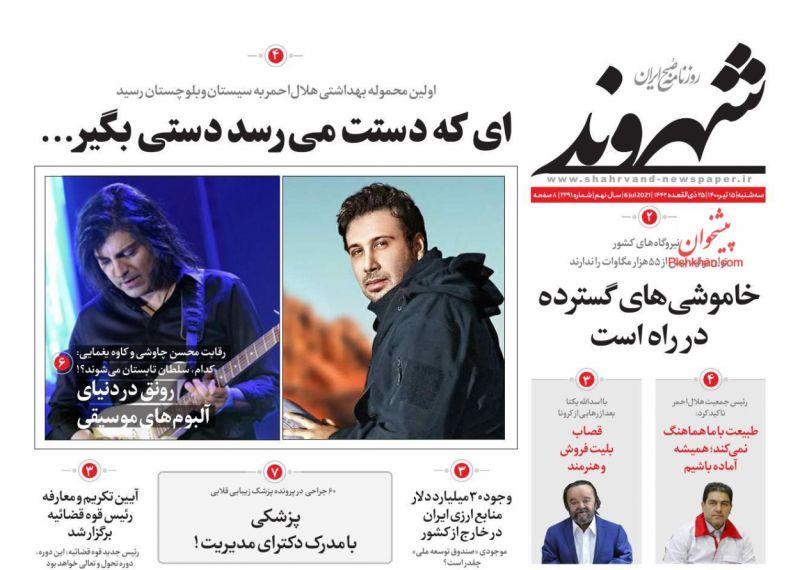 عناوین اخبار روزنامه شهروند در روز سهشنبه ۱۵ تیر