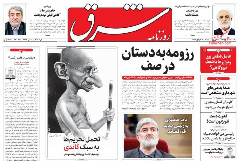 عناوین اخبار روزنامه شرق در روز سهشنبه ۱۵ تیر