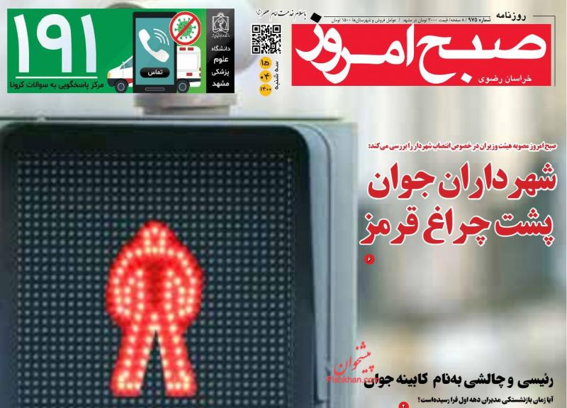 عناوین اخبار روزنامه صبح امروز در روز سهشنبه ۱۵ تیر