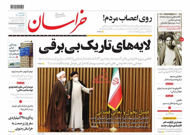 عناوین اخبار روزنامه خراسان در روز سهشنبه ۱۵ تیر