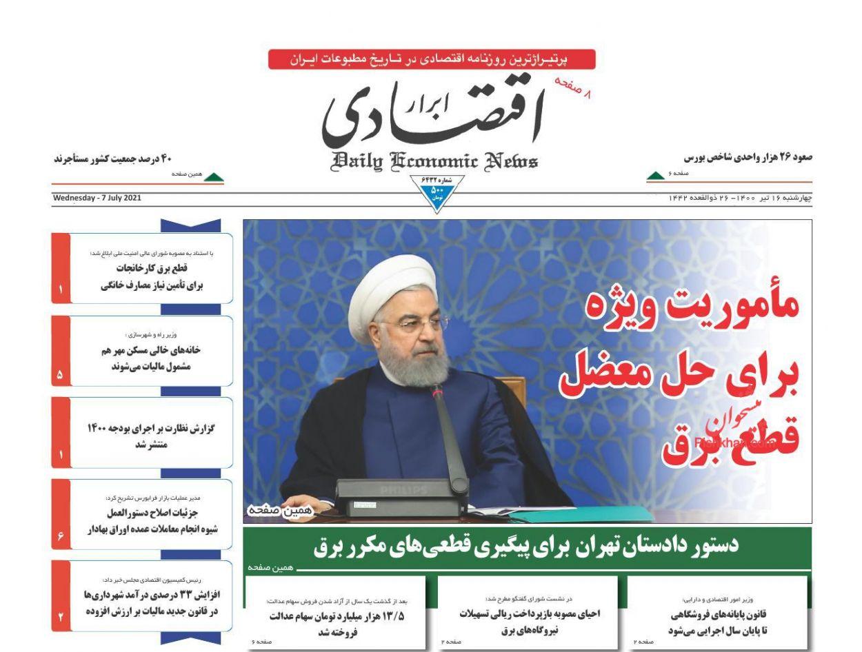 عناوین اخبار روزنامه ابرار اقتصادی در روز چهارشنبه ۱۶ تیر