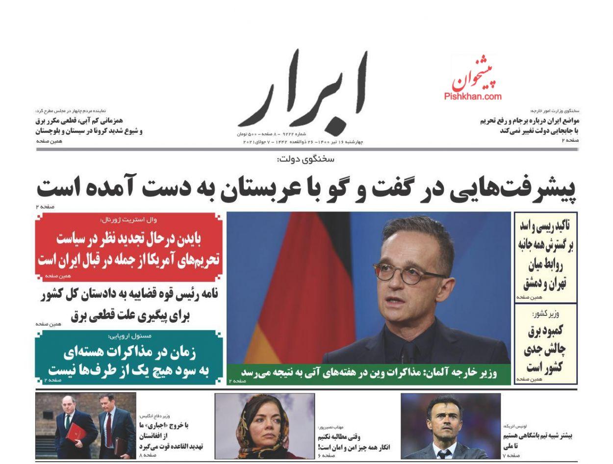 عناوین اخبار روزنامه ابرار در روز چهارشنبه ۱۶ تیر