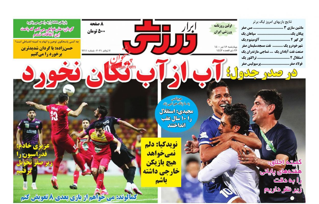عناوین اخبار روزنامه ابرار ورزشى در روز چهارشنبه ۱۶ تیر