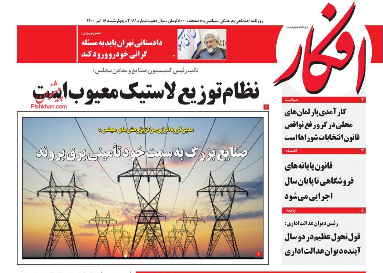 عناوین اخبار روزنامه افکار در روز چهارشنبه ۱۶ تیر