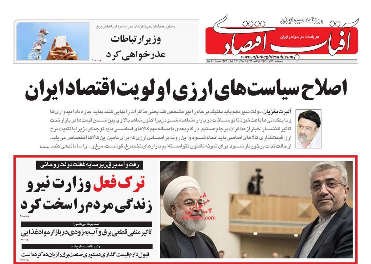 عناوین اخبار روزنامه آفتاب اقتصادی در روز چهارشنبه ۱۶ تیر