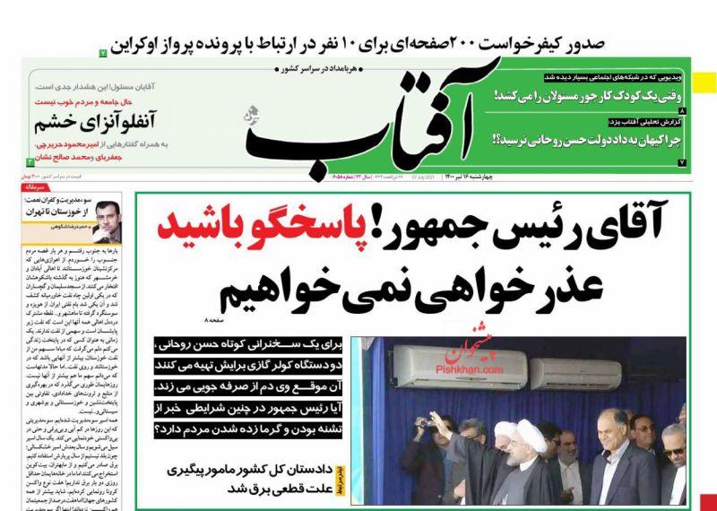 عناوین اخبار روزنامه آفتاب یزد در روز چهارشنبه ۱۶ تیر
