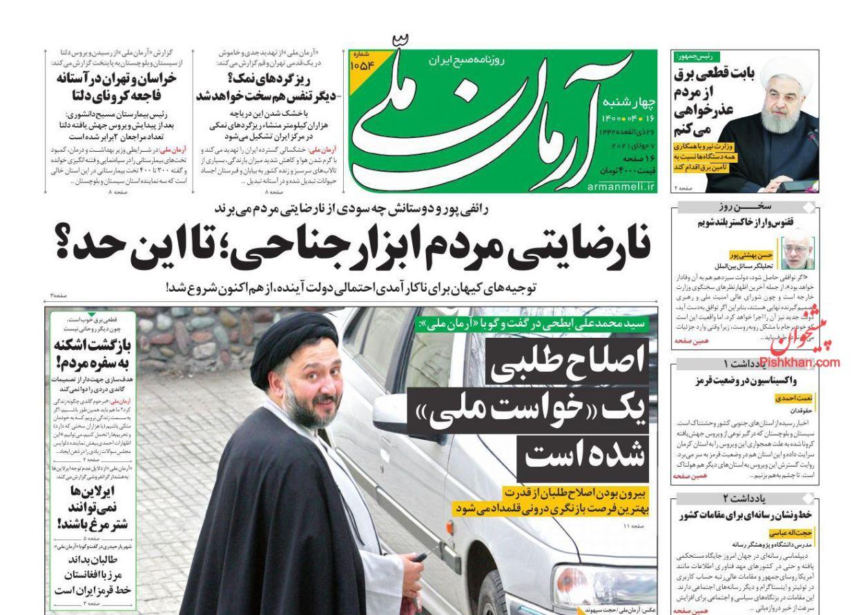 عناوین اخبار روزنامه آرمان ملی در روز چهارشنبه ۱۶ تیر