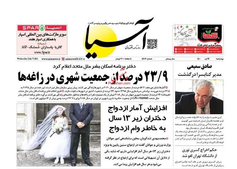 عناوین اخبار روزنامه آسیا در روز چهارشنبه ۱۶ تیر