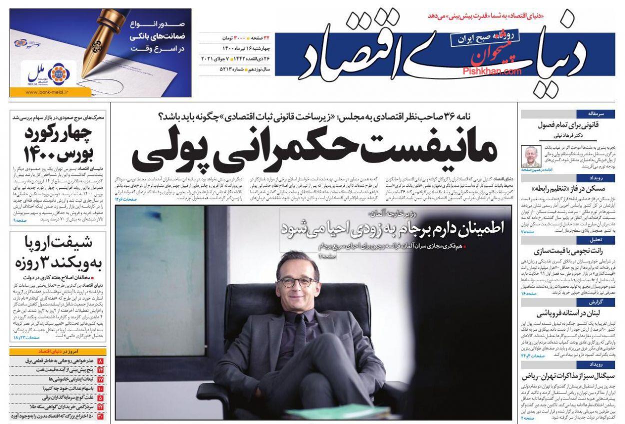 عناوین اخبار روزنامه دنیای اقتصاد در روز چهارشنبه ۱۶ تیر