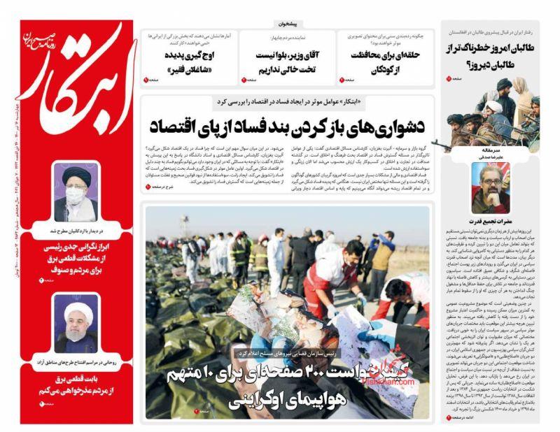 عناوین اخبار روزنامه ابتکار در روز چهارشنبه ۱۶ تیر