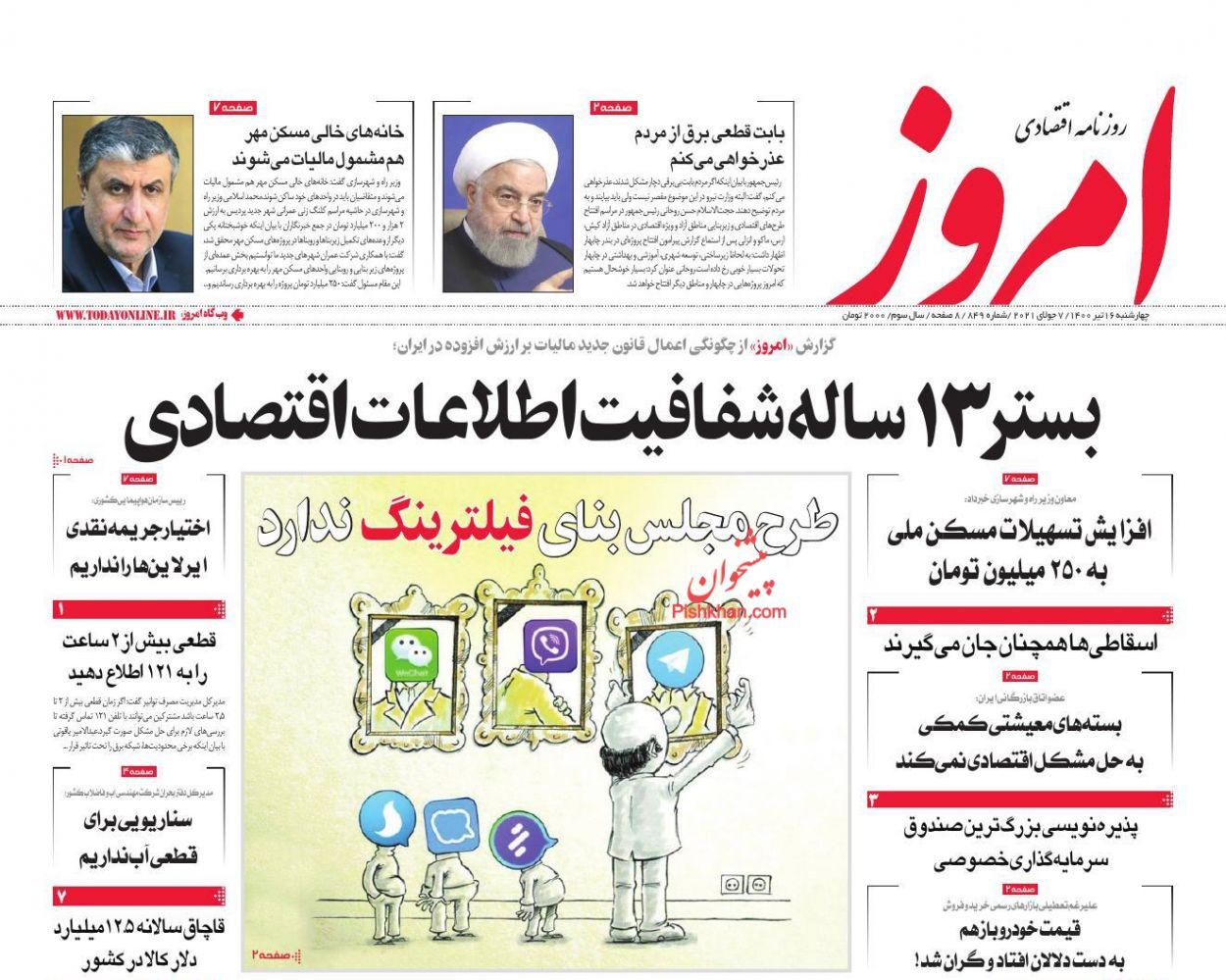 عناوین اخبار روزنامه امروز در روز چهارشنبه ۱۶ تیر