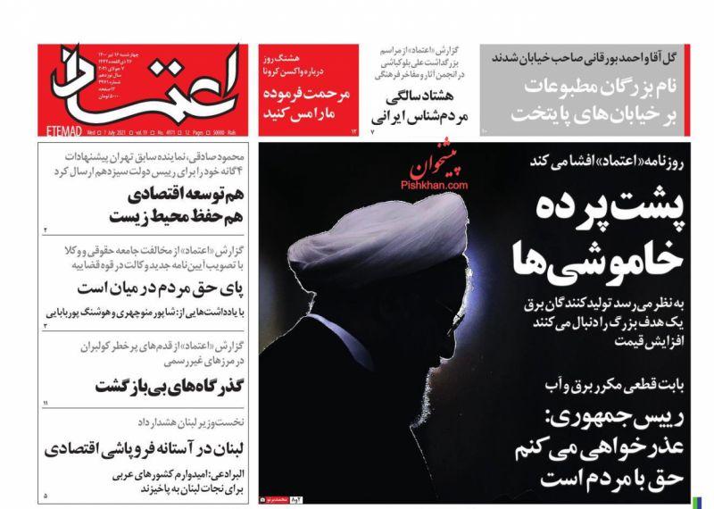 عناوین اخبار روزنامه اعتماد در روز چهارشنبه ۱۶ تیر