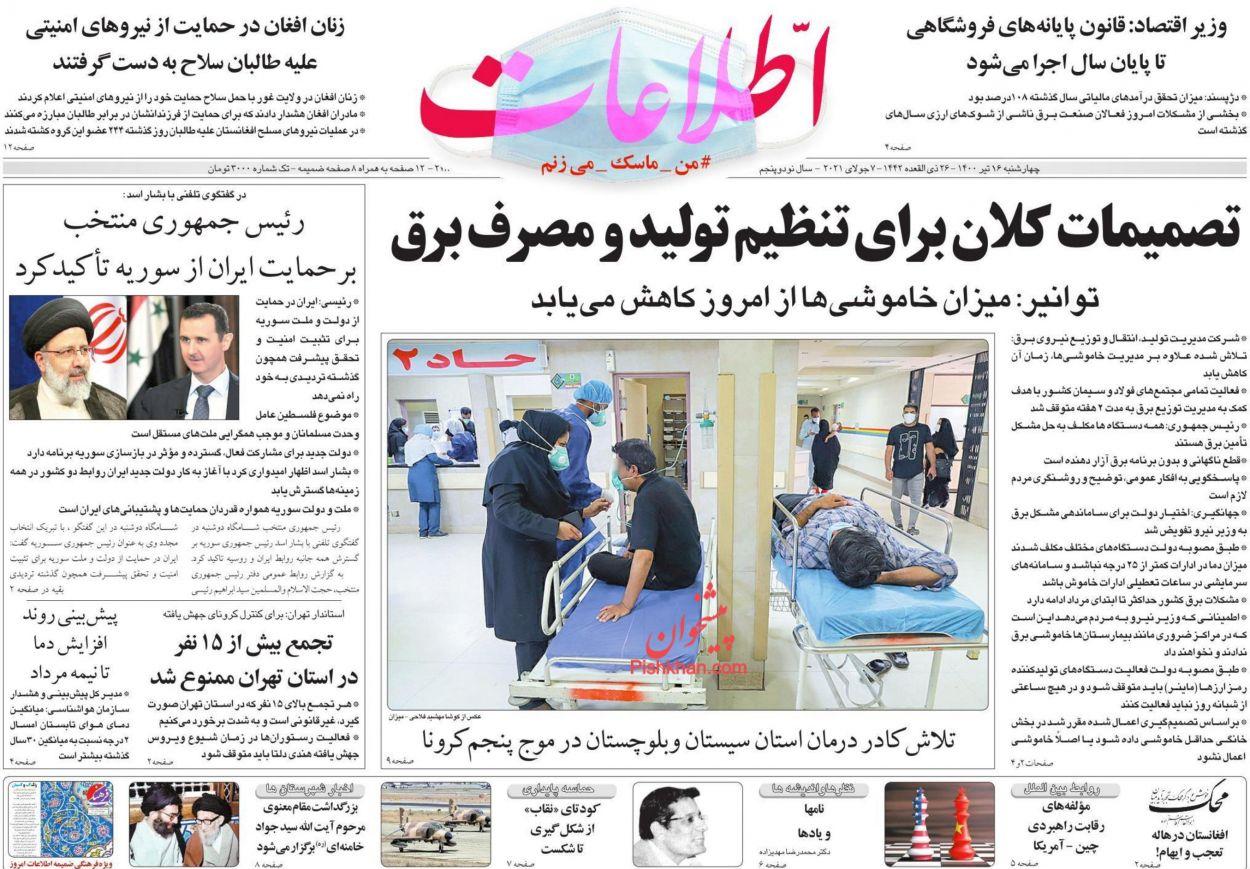 عناوین اخبار روزنامه اطلاعات در روز چهارشنبه ۱۶ تیر