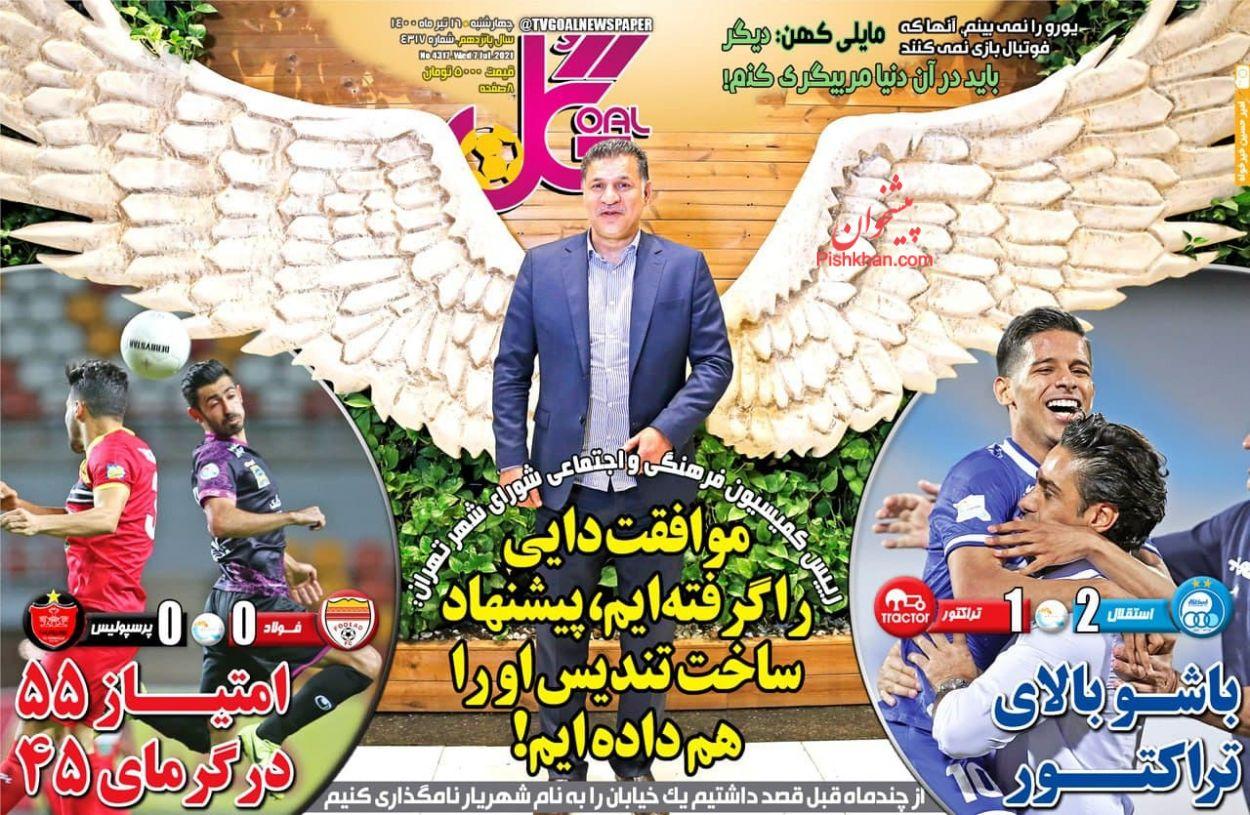 عناوین اخبار روزنامه گل در روز چهارشنبه ۱۶ تیر