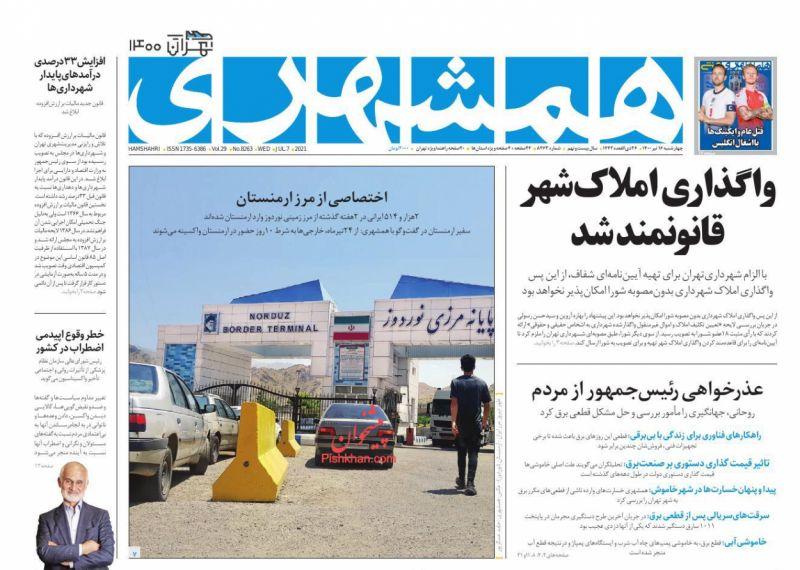 عناوین اخبار روزنامه همشهری در روز چهارشنبه ۱۶ تیر