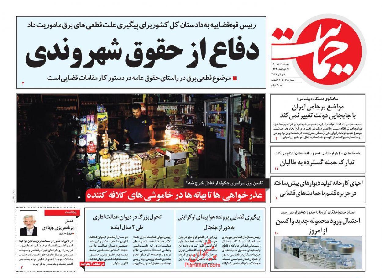 عناوین اخبار روزنامه حمایت در روز چهارشنبه ۱۶ تیر