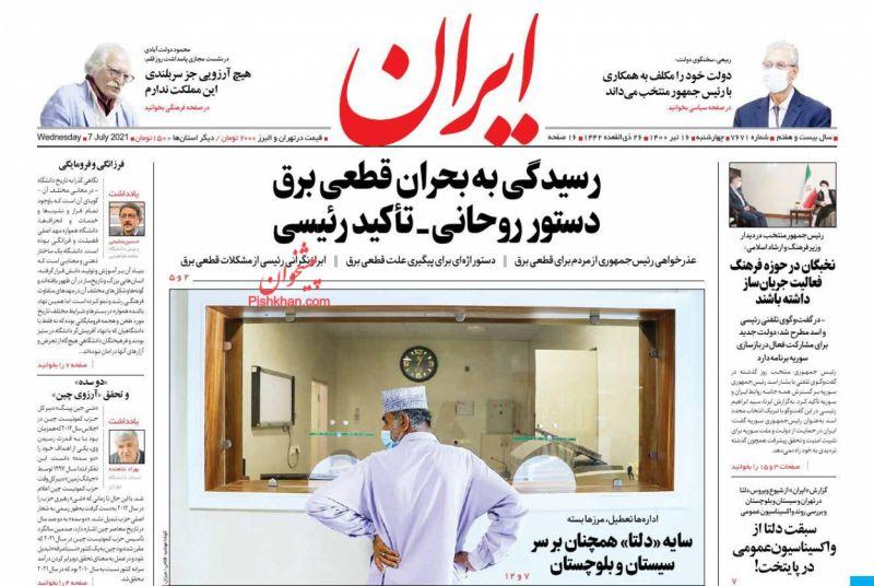 عناوین اخبار روزنامه ایران در روز چهارشنبه ۱۶ تیر