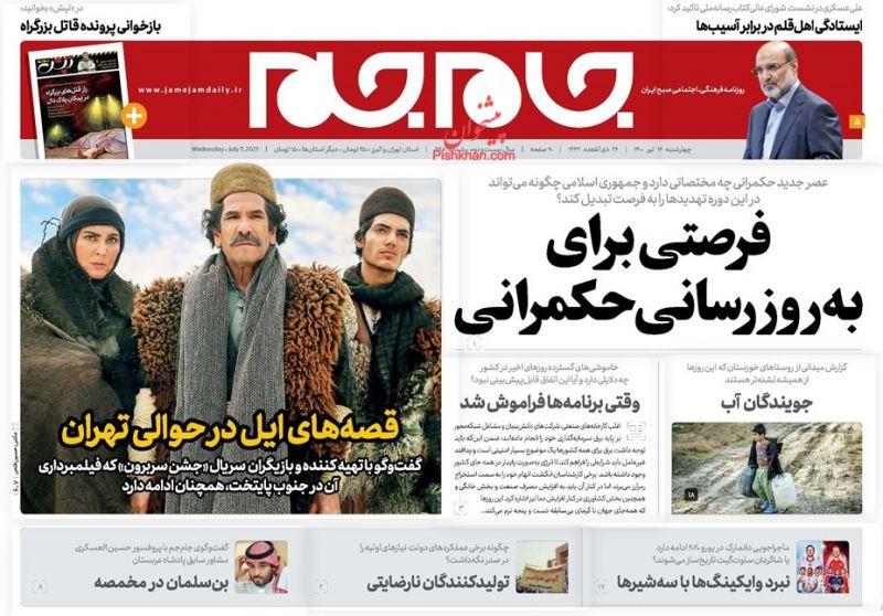 عناوین اخبار روزنامه جام جم در روز چهارشنبه ۱۶ تیر