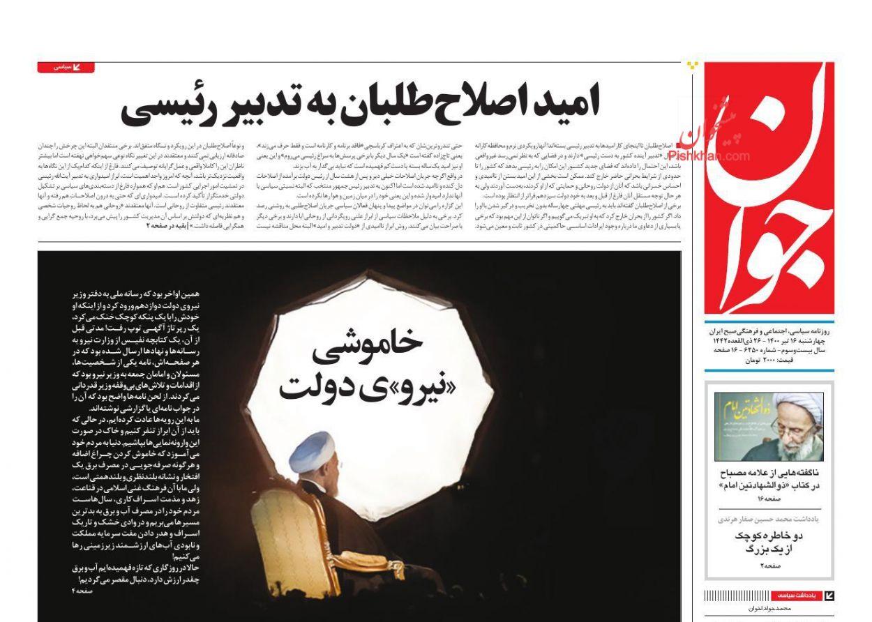 عناوین اخبار روزنامه جوان در روز چهارشنبه ۱۶ تیر