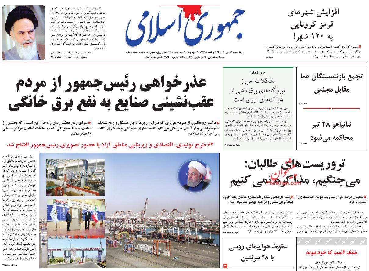 عناوین اخبار روزنامه جمهوری اسلامی در روز چهارشنبه ۱۶ تیر