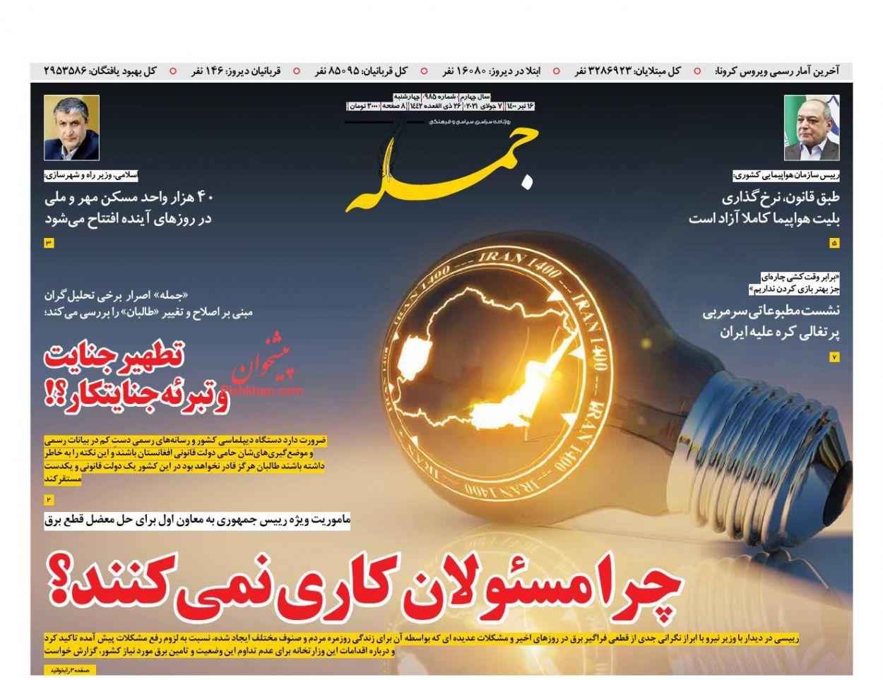 عناوین اخبار روزنامه جمله در روز چهارشنبه ۱۶ تیر