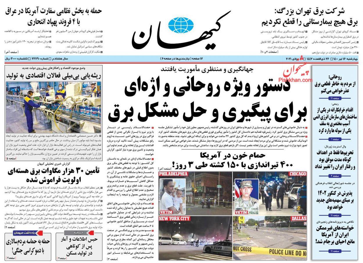 عناوین اخبار روزنامه کيهان در روز چهارشنبه ۱۶ تیر