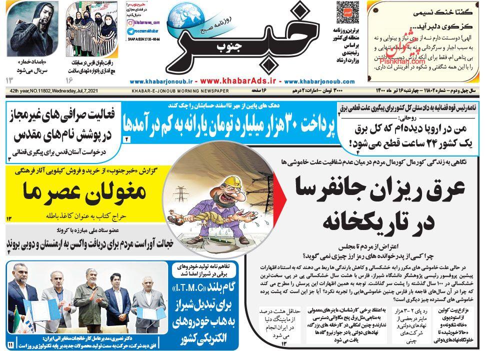 عناوین اخبار روزنامه خبر جنوب در روز چهارشنبه ۱۶ تیر