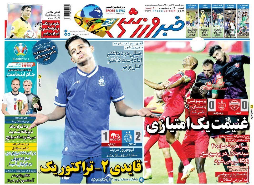 عناوین اخبار روزنامه خبر ورزشی در روز چهارشنبه ۱۶ تیر