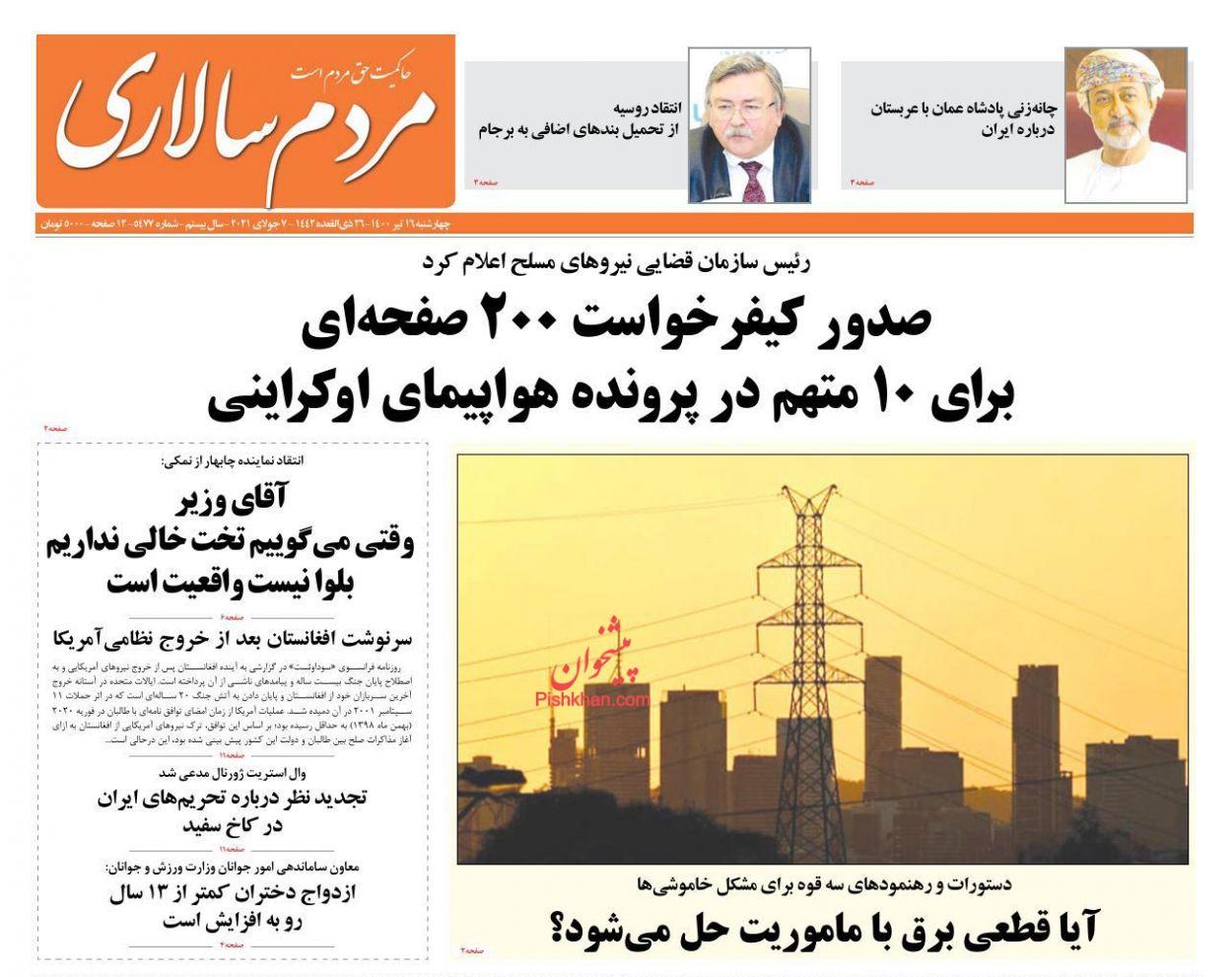 عناوین اخبار روزنامه مردم سالاری در روز چهارشنبه ۱۶ تیر