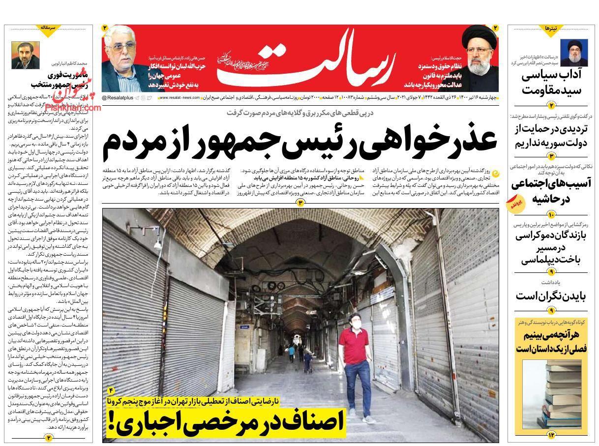 عناوین اخبار روزنامه رسالت در روز چهارشنبه ۱۶ تیر