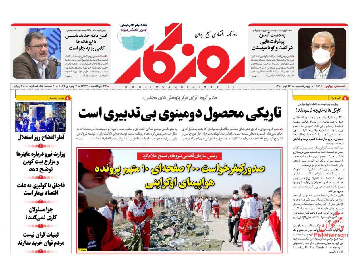 عناوین اخبار روزنامه روزگار در روز چهارشنبه ۱۶ تیر