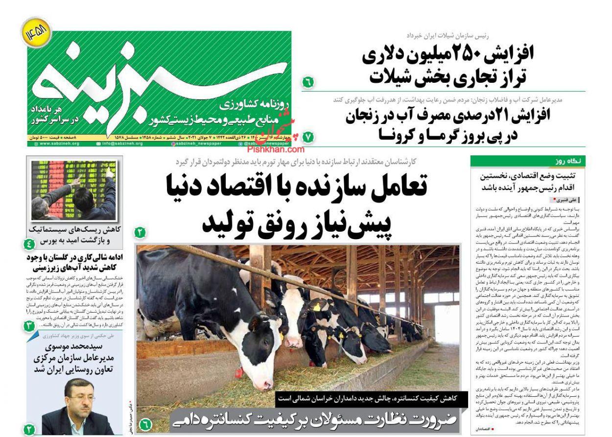 عناوین اخبار روزنامه سبزینه در روز چهارشنبه ۱۶ تیر