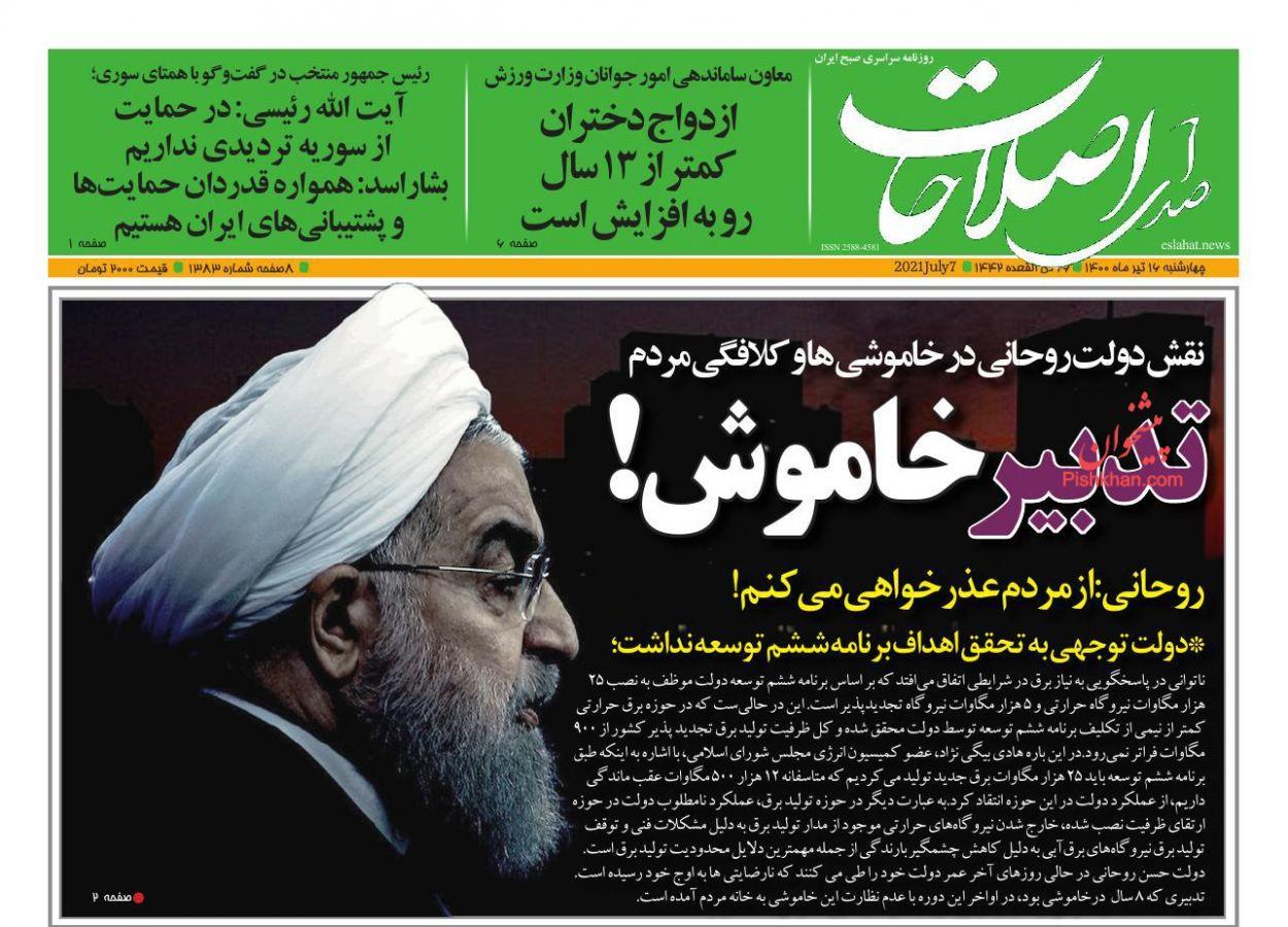 عناوین اخبار روزنامه صدای اصلاحات در روز چهارشنبه ۱۶ تیر