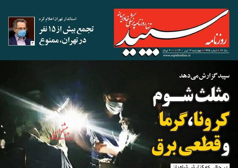 عناوین اخبار روزنامه سپید در روز چهارشنبه ۱۶ تیر
