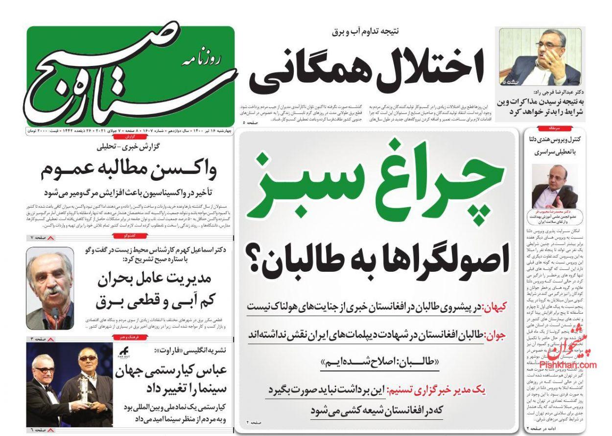 عناوین اخبار روزنامه ستاره صبح در روز چهارشنبه ۱۶ تیر